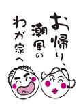 unohama-miharashi_kao